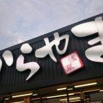 からやま 南橋本店@神奈川県相模原市