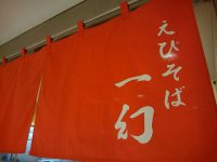 一幻 八重洲地下街店@東京都中央区