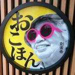 お好み焼き本舗 多摩境店@東京都八王子市
