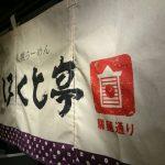 札幌らーめん ほくと亭@名古屋・驛麺通り(愛知県名古屋市)