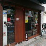 汁なし担担麺専門 キング軒 東京店@東京都港区