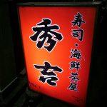 秀吉 桜木町店@神奈川県横浜市