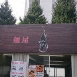 麺屋音@大つけ麺博 大感謝祭(東京都新宿区)