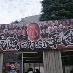 田代こうじ最強軍団@大つけ麺博 大感謝祭(東京都新宿区)