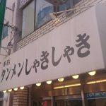 タンメンしゃきしゃき@東京都墨田区