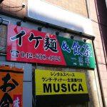 一流家@東京都八王子市