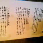 二代目つじ田 味噌の章@東京都千代田区