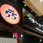 フジヤマ55 mozo店@mozoワンダーシティ(愛知県名古屋市)