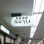 魚菜酒房 一休@ぴおシティ(神奈川県横浜市)
