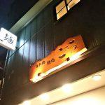 日本橋麺処 こはる@東京都中央区
