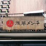 浅草メンチ 浅草本店@東京都台東区