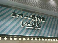 生クリーム専門店 MILK(ミルク) ルミネ立川店@ルミネ立川店(東京都立川市)