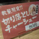 一風堂 キュービックプラザ新横浜店@神奈川県横浜市