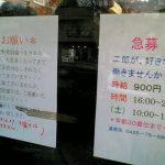 jiro_hatiojiyaenkaido_request060115