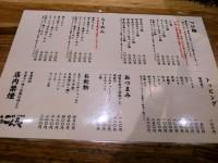 20121220_gonroku_suidoubasi_menu