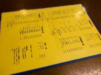20121221_nagaokaya_hazama_menu