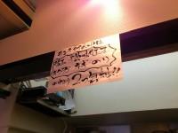 20121226_kitarou_higasisinjuku_lunchservice
