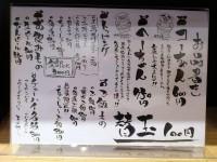 20121226_kitarou_higasisinjuku_menu