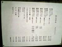 hirugao_sinjukugyoenmae_menu061026