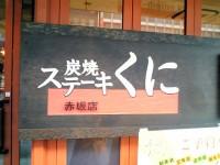 kuni_akasakamituke_in061102
