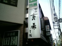 maki_nakano_in061107
