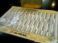 masugame_kanda_menu