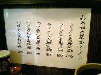 muroya_yotuya3_menu061031