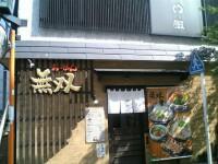musou_akasakamituke_in061028