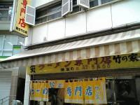 takenoya_hatiouji_in060526