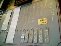 takenoya_hatiouji_menu060526