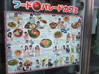20110815_syainsyokudou_fujitv_foodonmenu
