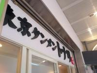 20120108_tonari_ueno_in