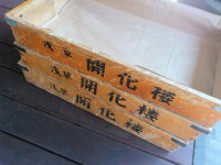 20120108_tonari_ueno_kaikarou
