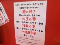 20130102_kairikiya_sagamihara_preference