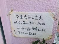 20130114_azuki_hatioji_opentime