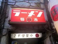 20130118_nagigoldengai_sinjuku3_in