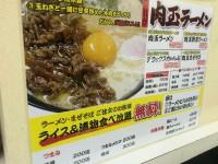 20130119_champ_kannda_menu
