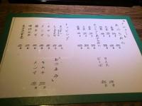 20130122_hamaya_hatiouji_menu