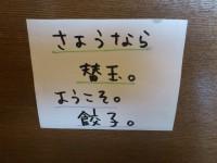 20130125_uzzumaki_honatugi_service