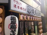 20130126_yakitorigorou_kanda_in
