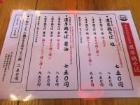 20130126_yakitorigorou_kanda_menu