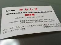 20130131_karashiya_kasai_spticket