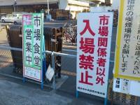20130201_akibaya_kanagawa_attention