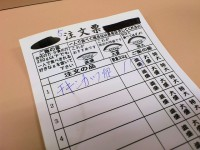 20130201_akibaya_kanagawa_order
