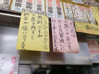 20130201_akibaya_kanagawa_riceattention