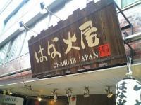 hanabiya_sinjuku_in060515