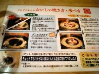 jingisukan_kasuga_eatmb070117