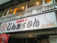 jingisukan_kasuga_in070117