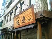 junren_takadanobaba_in061129