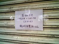 junren_takadanobaba_mb061129